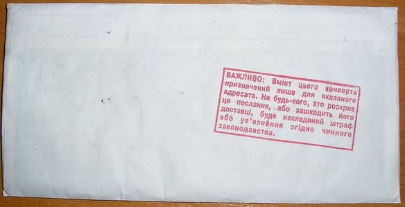 Зад конверта