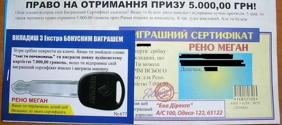 Содержимое конверта фото номер один