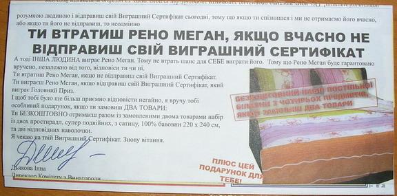 Содержимое конверта, фото два